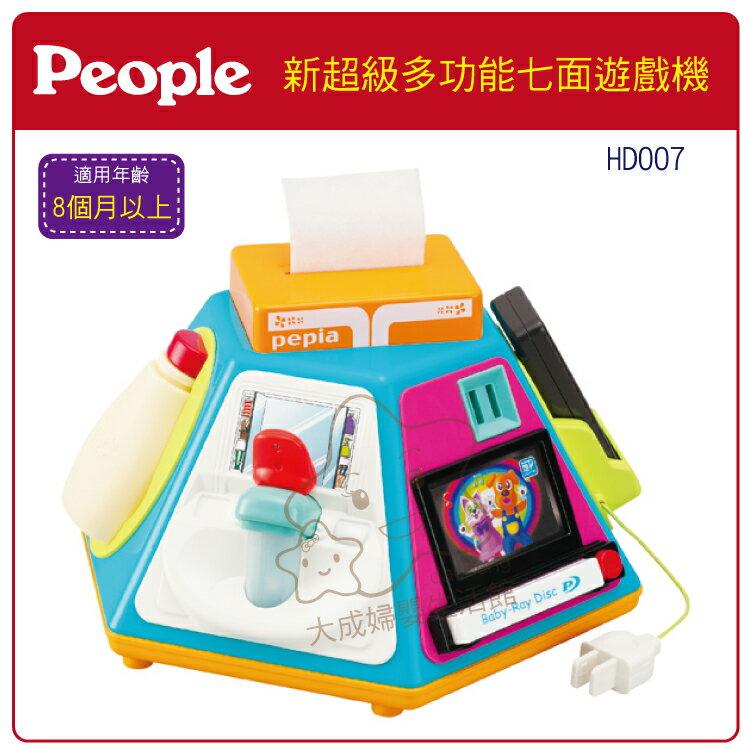 【大成婦嬰】日本 People 新超級多功能七面遊戲機 HD007 (8個月以上) 1