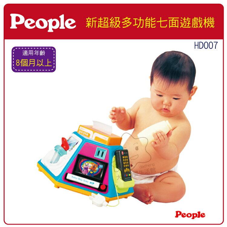 【大成婦嬰】日本 People 新超級多功能七面遊戲機 HD007 (8個月以上) 2