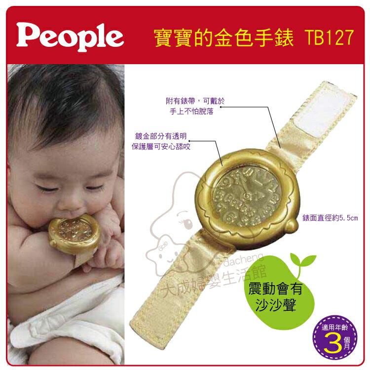【大成婦嬰】日本 People 寶寶的金色手錶玩具TB127 固齒器 - 限時優惠好康折扣