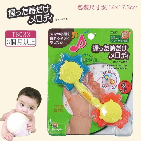 【大成婦嬰】日本 People 音樂啞鈴 固齒器 TB033 (3個月以上) 2