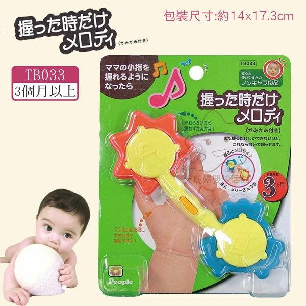 【大成婦嬰】日本 People 音樂啞鈴 固齒器 TB033 (3個月以上) 1