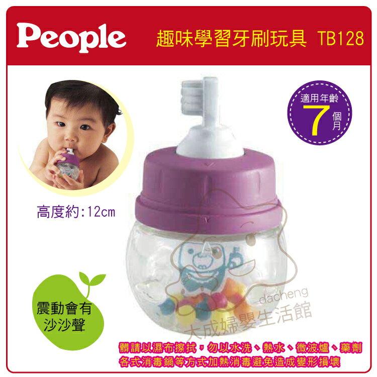 【大成婦嬰】日本 People 寶寶趣味學習牙刷玩具TB128 固齒器