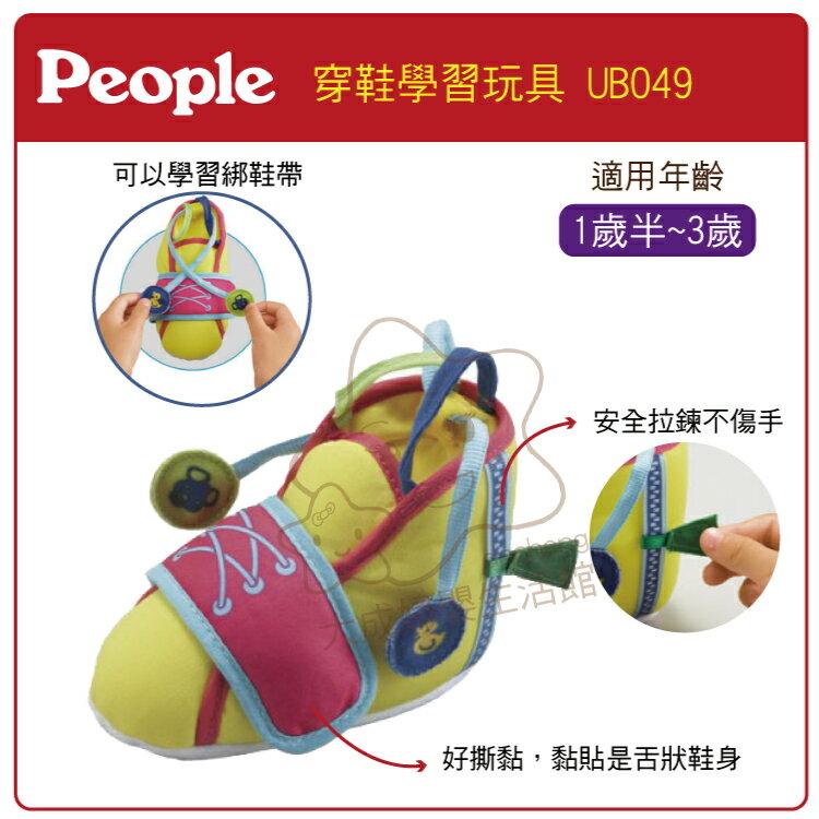 【大成婦嬰】日本 People 手指知育玩具系列-穿鞋學習玩具 UB049 1