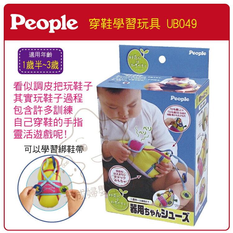 【大成婦嬰】日本 People 手指知育玩具系列-穿鞋學習玩具 UB049 0