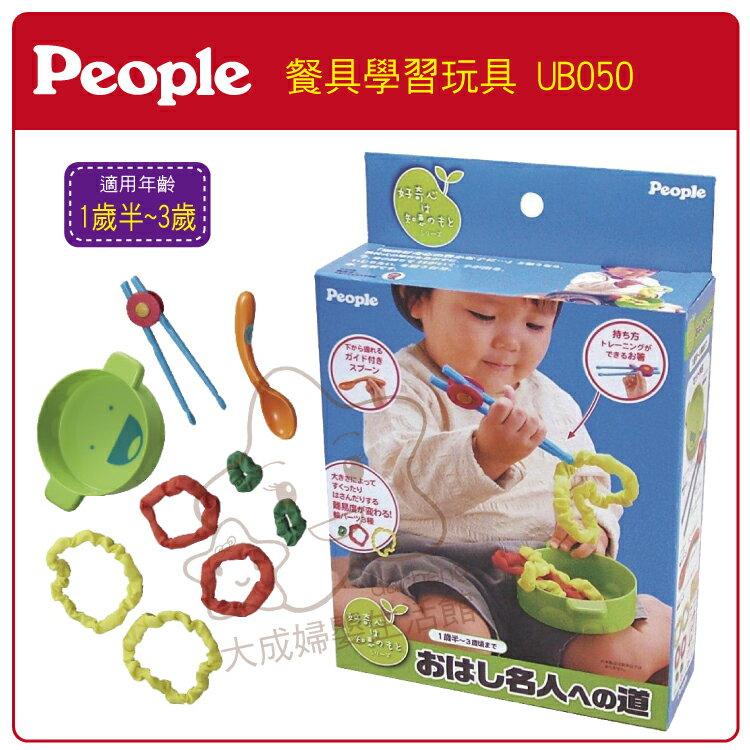 【大成婦嬰】日本 People 手指知育玩具系列-餐具學習玩具UB050 - 限時優惠好康折扣