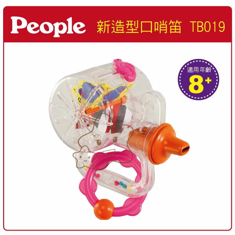【大成婦嬰】日本 People 口哨笛玩具 TB019 (適用8個月以上) 公司貨 0