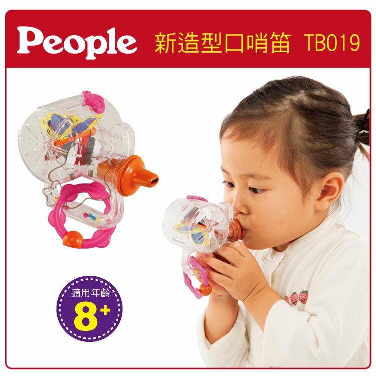 【大成婦嬰】日本 People 口哨笛玩具 TB019 (適用8個月以上) 公司貨 1