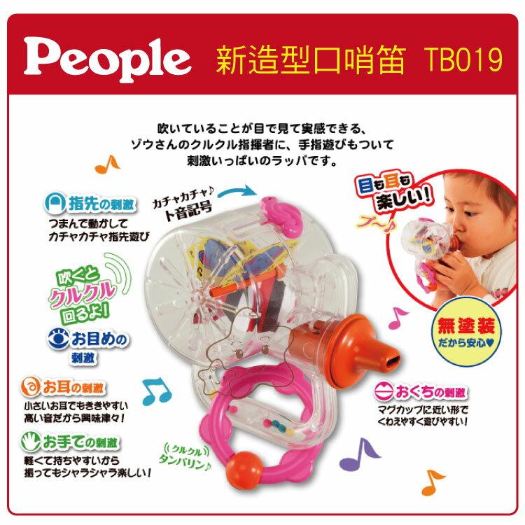 【大成婦嬰】日本 People 口哨笛玩具 TB019 (適用8個月以上) 公司貨 2