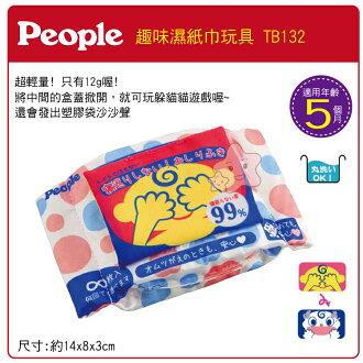 【大成婦嬰】日本 People☆趣味濕紙巾玩具 TB132NEW 輕量 公司貨