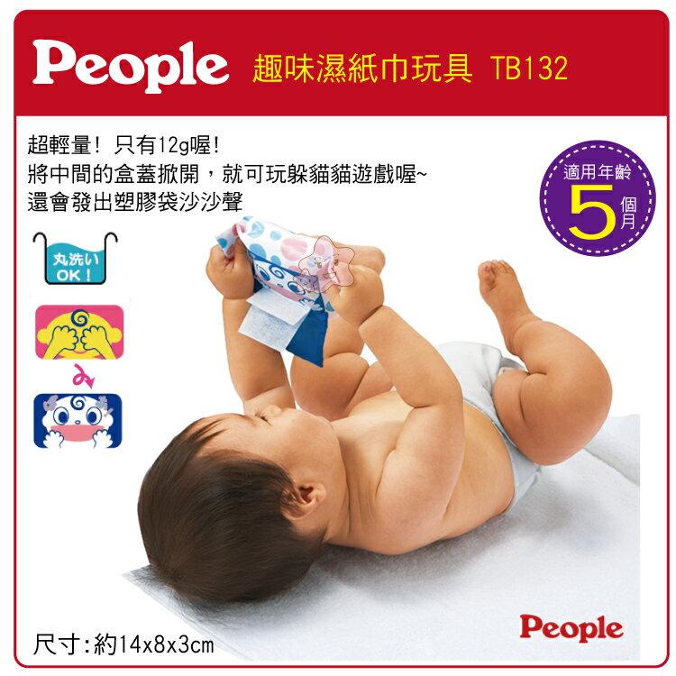 【大成婦嬰】日本 People☆趣味濕紙巾玩具 TB132NEW  輕量 公司貨 1