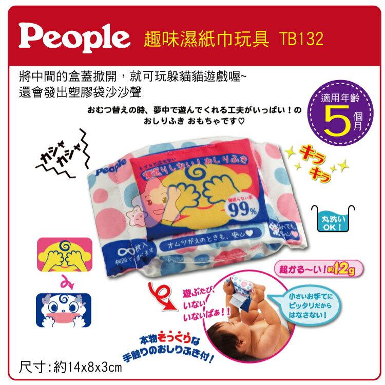【大成婦嬰】日本 People☆趣味濕紙巾玩具 TB132NEW  輕量 公司貨 2