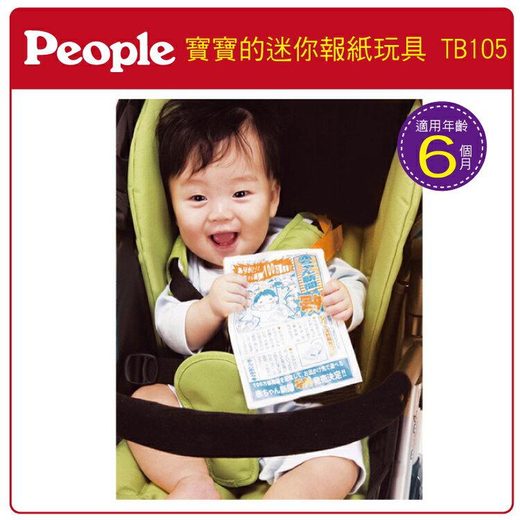 【大成婦嬰】日本 People 寶寶的迷你報紙玩具 (TB105) 1