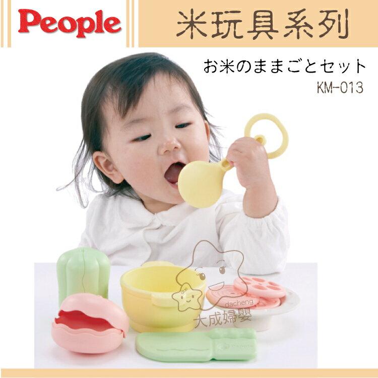 【大成婦嬰】日本 People 米的舔咬玩具-米的辦家家酒組合 KM-013 固齒器 1