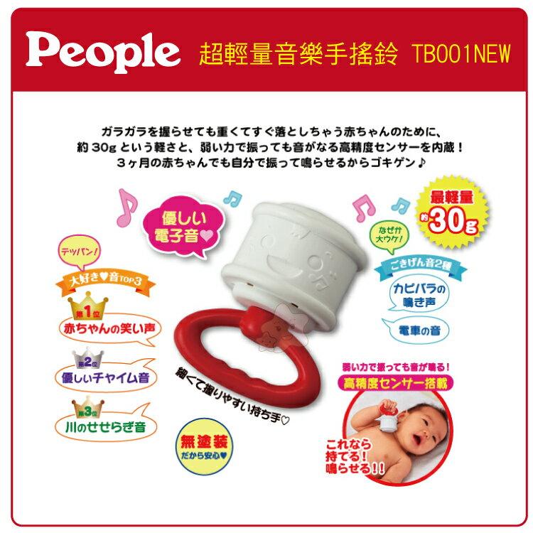 【大成婦嬰】日本 People☆超輕量音樂手搖鈴 TB001 固齒器 輕量 公司貨 2