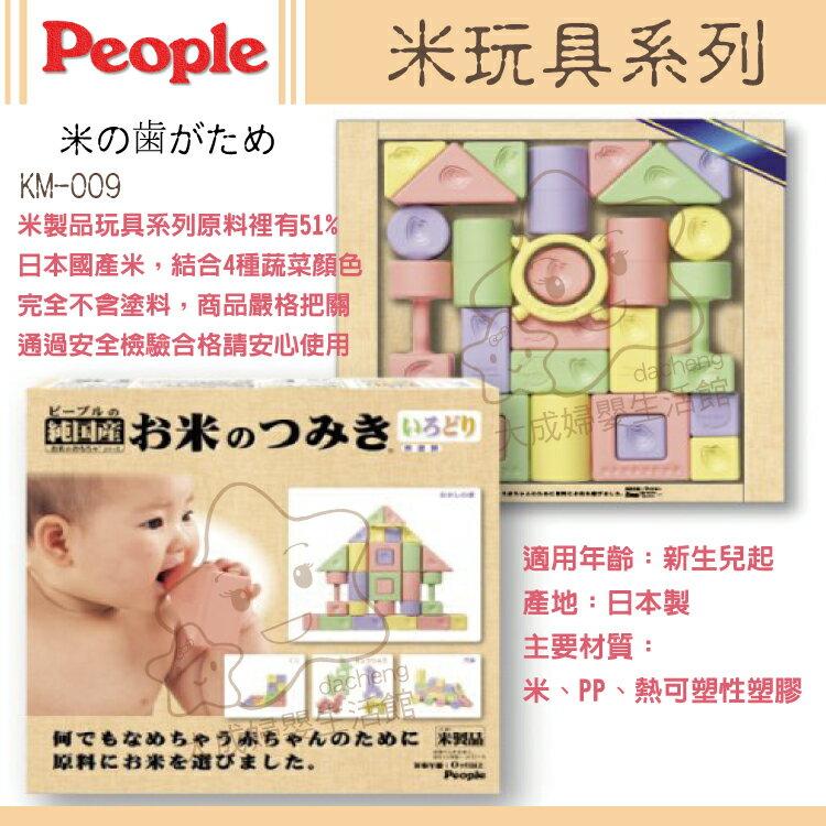【大成婦嬰】日本 People 米的積木組合KM-001 (米製品玩具系列) 日本製 0