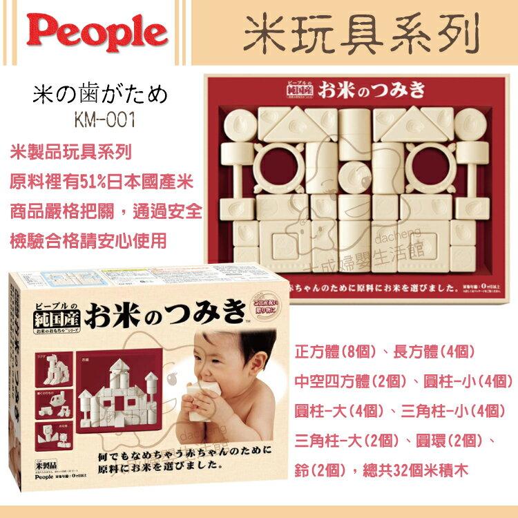 【大成婦嬰】日本 People 米的積木組合KM-001 (米製品玩具系列) 日本製 1