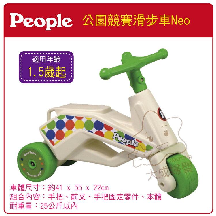 【大成婦嬰】日本 People 公園競賽滑步車(YG-907) Neog (紅、綠) 0