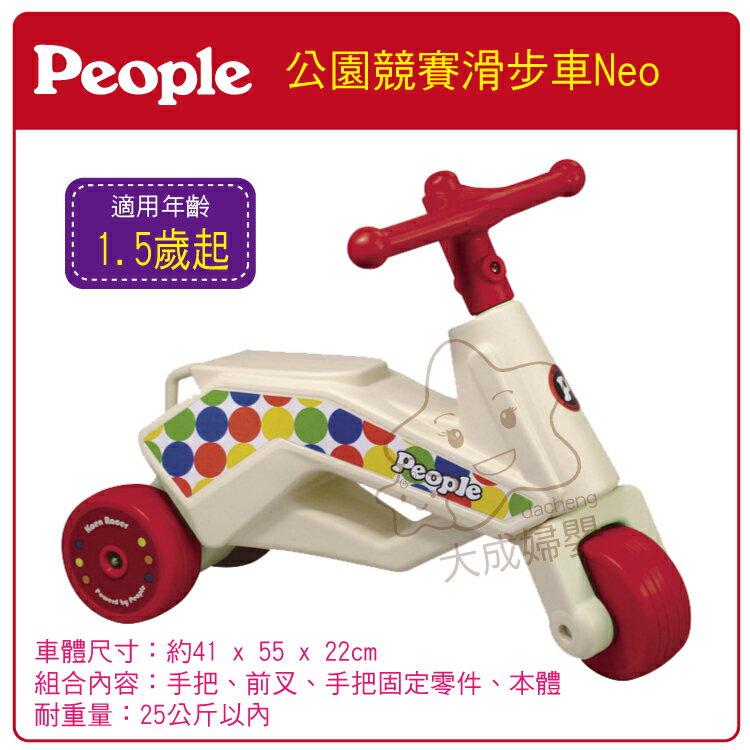 【大成婦嬰】日本 People 公園競賽滑步車(YG-907) Neog (紅、綠) 1