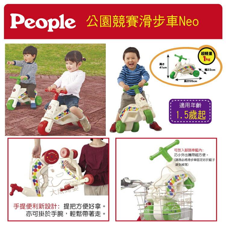 【大成婦嬰】日本 People 公園競賽滑步車(YG-907) Neog (紅、綠) 2