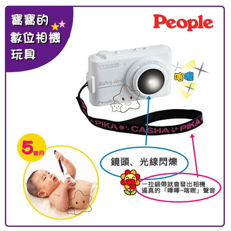 【大成婦嬰】日本 People 寶寶的數位相機玩具TB117 玩具 相機 - 限時優惠好康折扣