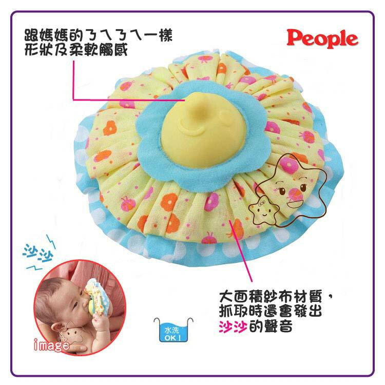 【大成婦嬰】日本 People 新外出ㄋㄟㄋㄟ安撫玩具TB119 寶寶玩具 - 限時優惠好康折扣