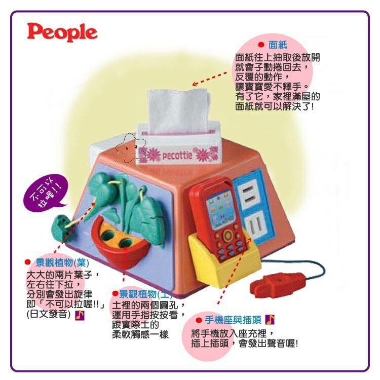 【大成婦嬰】日本 People 新五面遊戲機HD013 1
