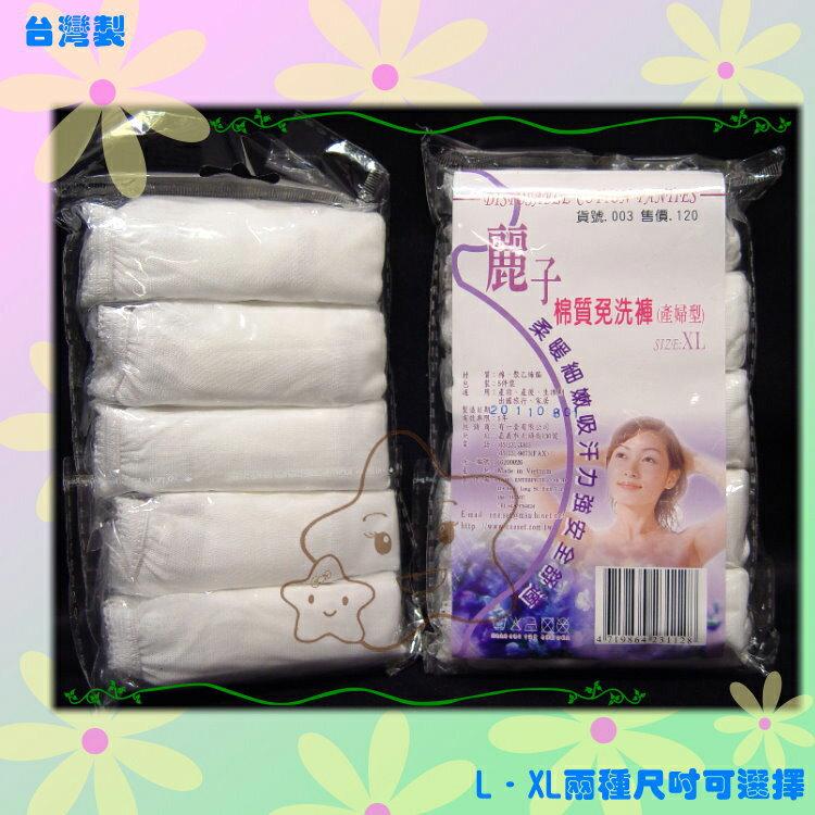 【大成婦嬰】麗子 孕婦棉質免洗褲/5入 (產婦型) 1
