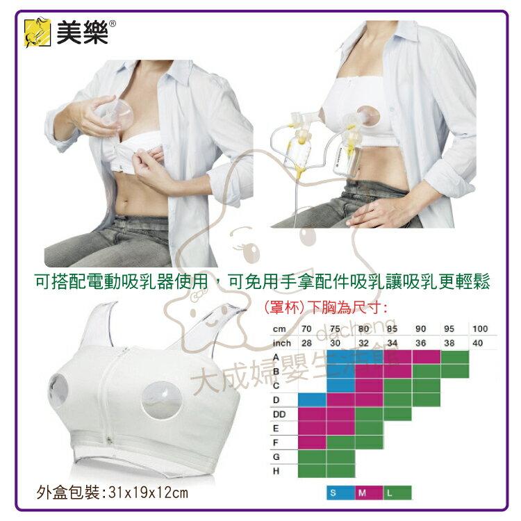 【大成婦嬰】美樂 medela 吸乳器專用手持胸衣(1入) 2