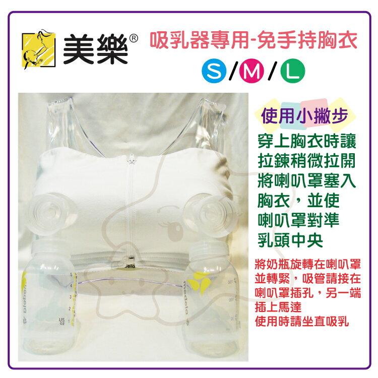 【大成婦嬰】美樂 medela 吸乳器專用手持胸衣(1入) 0