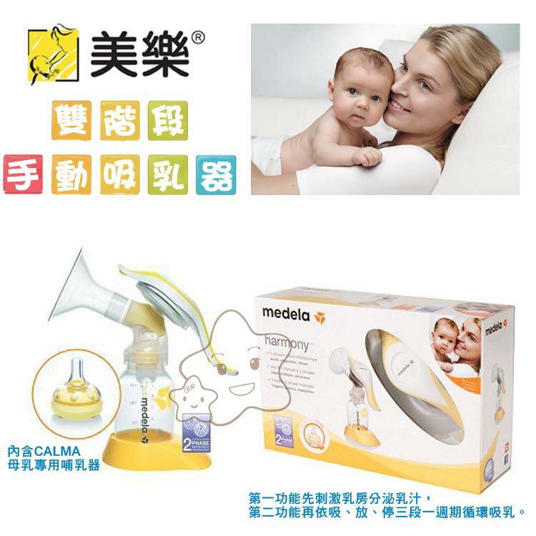 【大成婦嬰】medela 美樂 新世代手動吸乳器M201 (附Calma母乳專用哺乳器) 送完為止