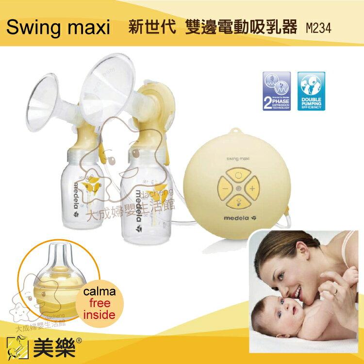 【大成婦嬰】medela 美樂 新世代SWING 雙邊電動吸乳器(漢堡機) M234 附Calma母乳專用哺乳器 2