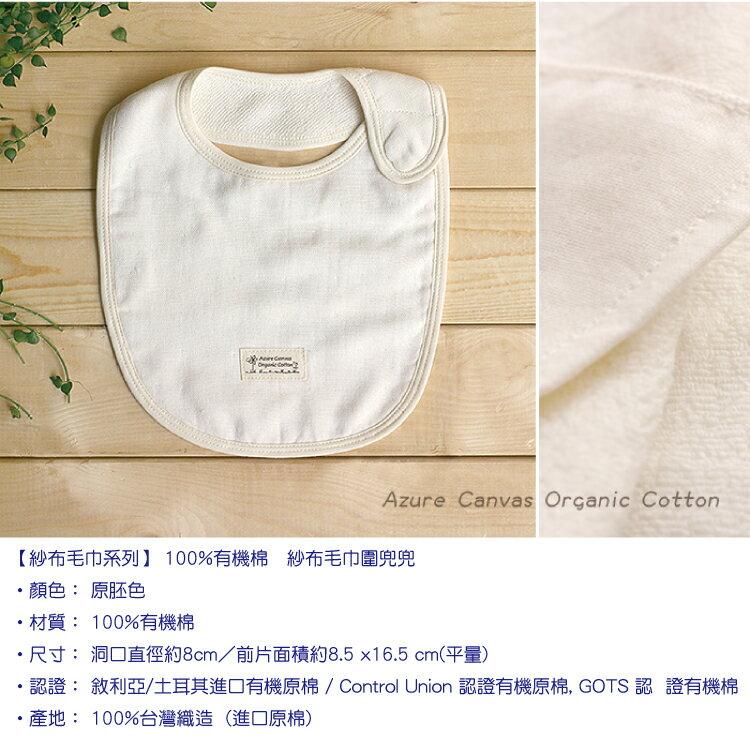 【大成婦嬰】藍天畫布 紗布毛巾-嬰兒圍兜 100%有機棉 無漂無染 台灣織造 - 限時優惠好康折扣