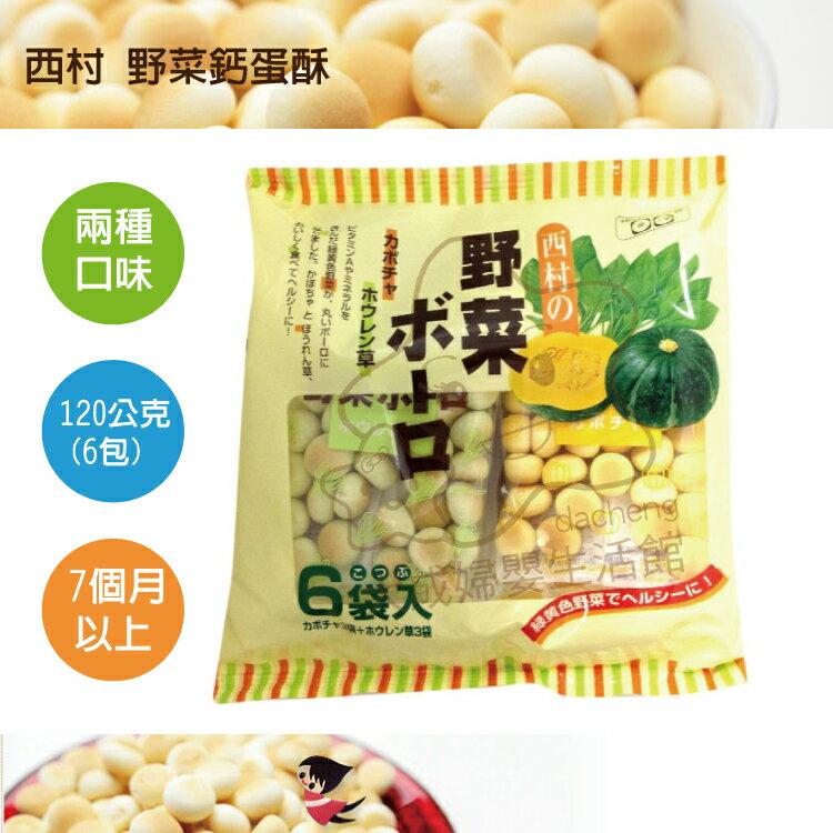 【大成婦嬰】西村 (野菜鈣蛋酥、吉鈣蛋酥) 適用7個月以上 0