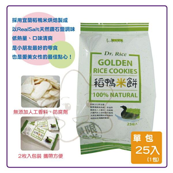 大成婦嬰生活館:【大成婦嬰】美好人生-稻鴨米餅(25入1包)