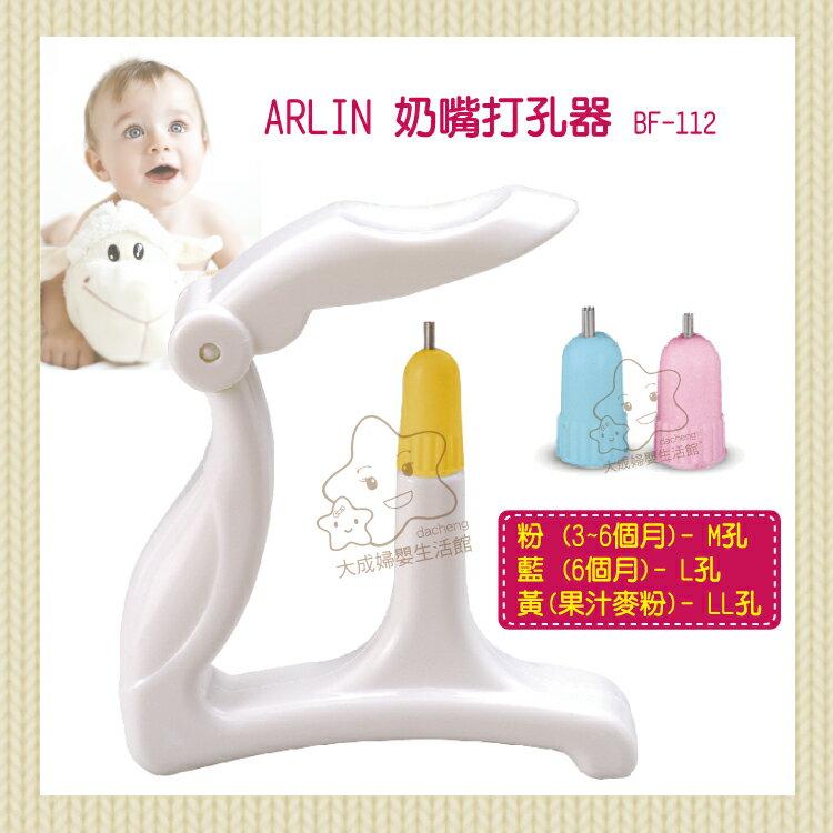 【大成婦嬰】FARLIN 智慧型奶嘴打孔機 0