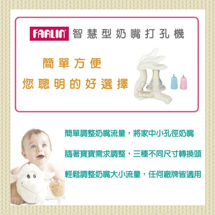 【大成婦嬰】FARLIN 智慧型奶嘴打孔機 1