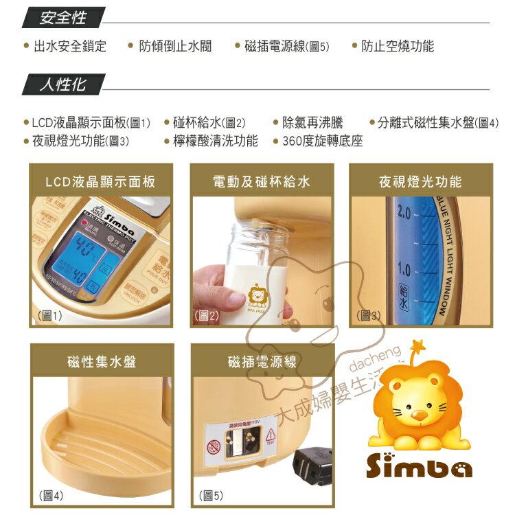 【大成婦嬰】Simba 小獅王 五段式電腦夜光液晶定溫調乳器 (3.3公升)S9918 1