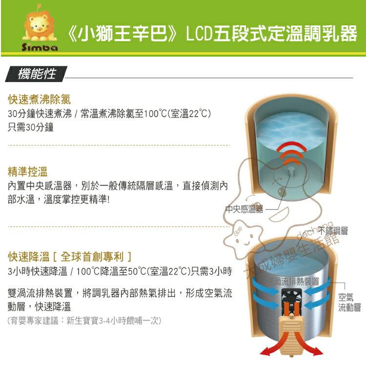 【大成婦嬰】Simba 小獅王 五段式電腦夜光液晶定溫調乳器 (3.3公升)S9918 2