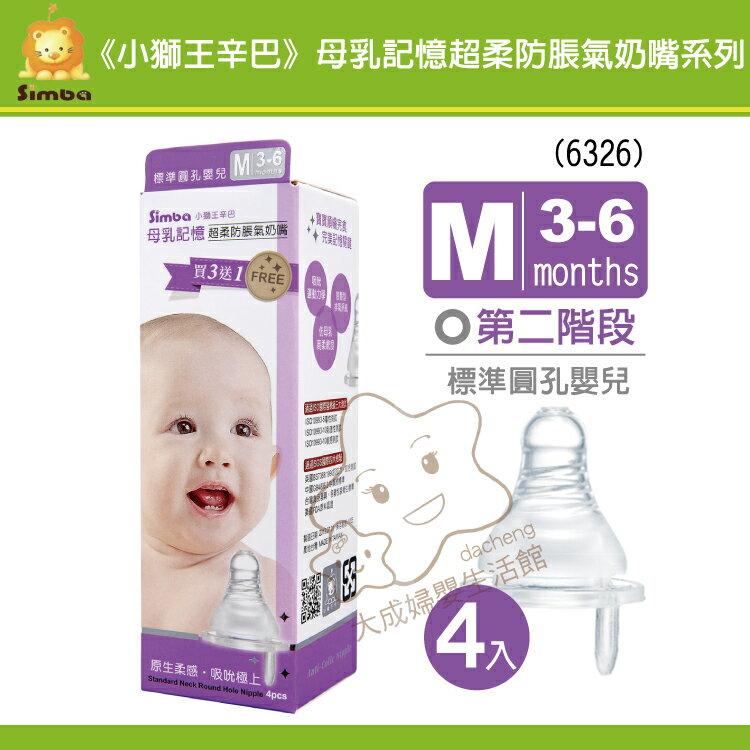 【大成婦嬰】Simba 小獅王 超柔防脹氣標準圓孔奶嘴6325 (0~6個月以上適用) 1