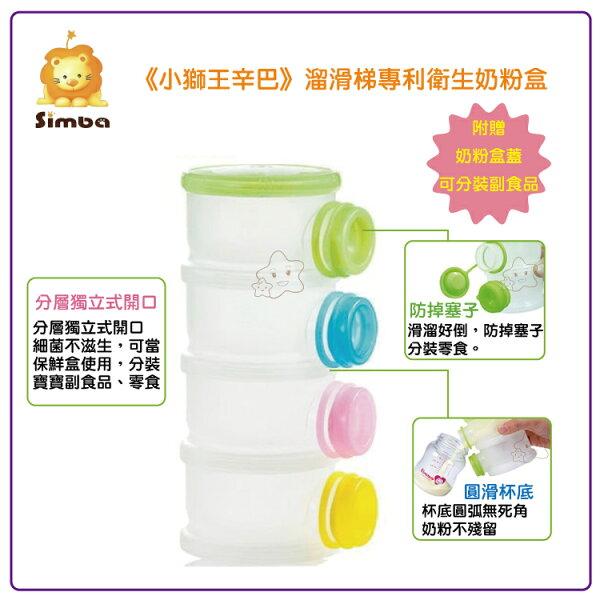 大成婦嬰生活館:【大成婦嬰】Simba小獅王溜滑梯專利衛生奶粉盒(S9942)