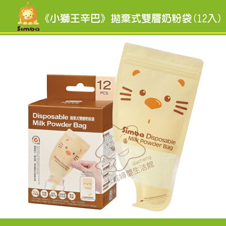 【大成婦嬰】Simba 小獅王 拋棄式雙層奶粉袋S1213(12入)