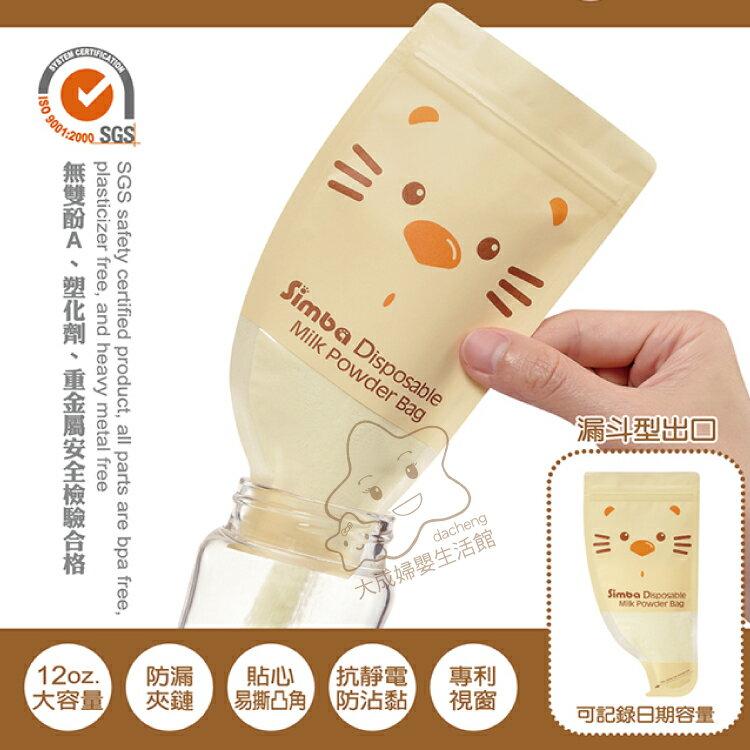 【大成婦嬰】Simba 小獅王 拋棄式雙層奶粉袋S1213(12入) 2