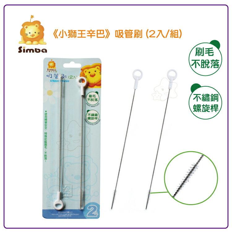【大成婦嬰】Simba 小獅王 吸管刷(尼龍)-2入1組 (S1417)