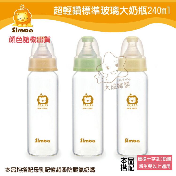 【大成婦嬰】Simba 小獅王 超輕鑽標準玻璃大奶瓶(6903) 240ml 奶嘴升級,不加價