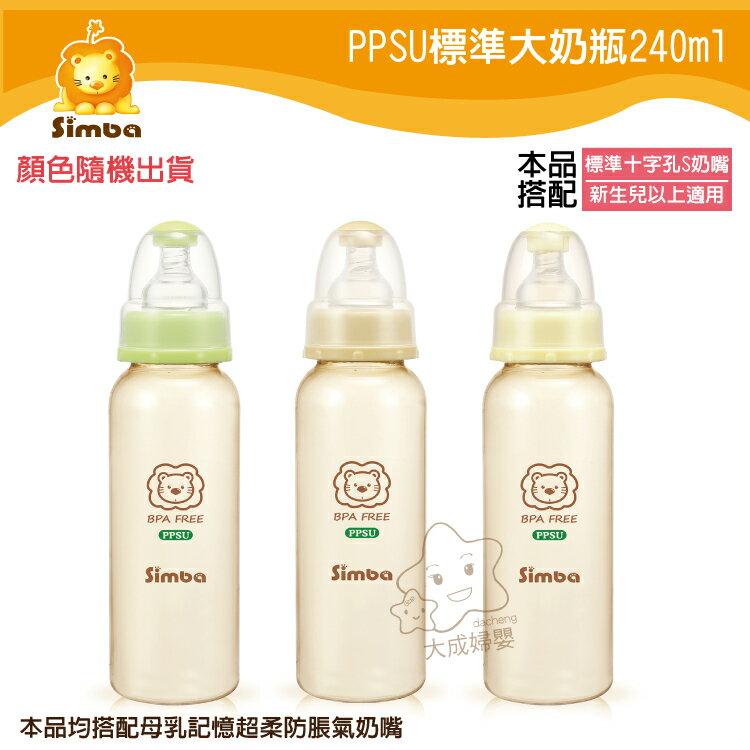 ~大成婦嬰~Simba 小獅王 PPSU 大奶瓶^(6152^) 240ml 奶嘴升級,不