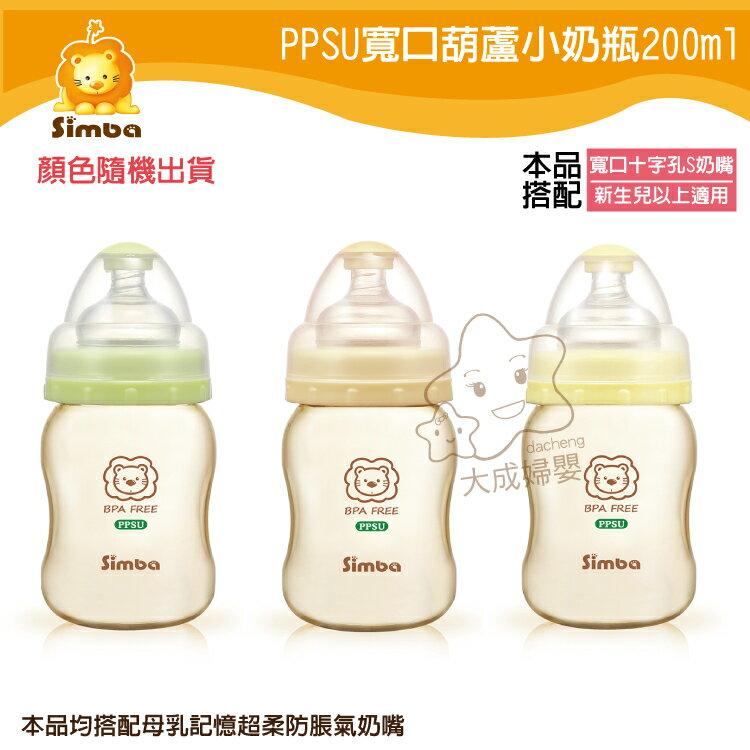 【大成婦嬰】Simba 小獅王 PPSU寬口葫蘆小奶瓶(6186) 200ml 奶嘴升級,不加價