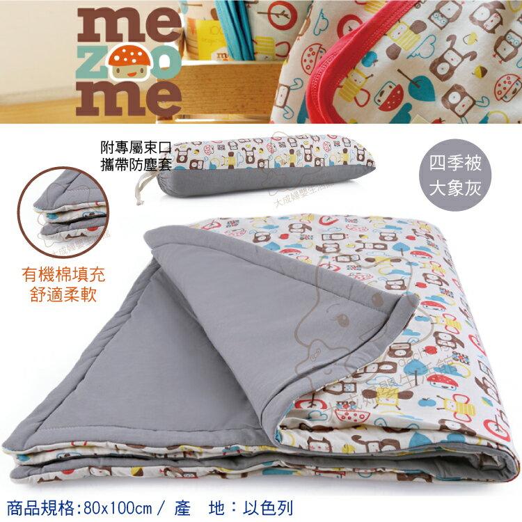 【大成婦嬰】以色列 mezoome 有機棉被毯-四季被(80X100cm) 1