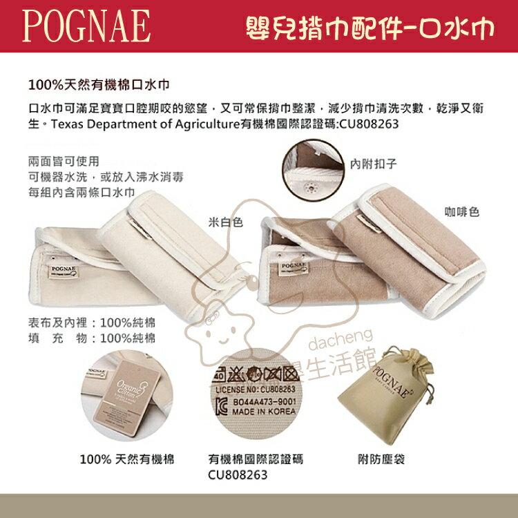 【大成婦嬰】韓國 Pognae 100% 有機棉口水巾 (原廠公司貨) 0