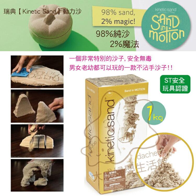 【大成婦嬰】瑞典 Kinetic Sand 動力沙(150101) 1kg 另有販售5KG 0