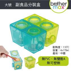 【大成婦嬰】英國 Brother Max 副食品分裝盒71435(大號4盒) 冰磚 公司貨